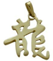 14 Karat Yellow Gold Chinese DRAGON Zodiac Pendant with 20″ chain