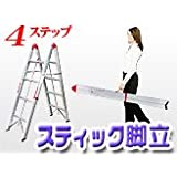 【コンパクト収納スティック脚立 4段タイプ】折り畳むと スティック状に小さくなる脚立が登場!