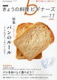 NHK きょうの料理ビギナーズ 2007年 11月号 [雑誌]