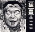 猛毒の国語・算数・理科・社会 by 猛毒 (1992-07-30)