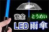 【LEDアンブレラ 透明傘ブルーLEDタイプ】