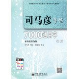 img - for 7000 common words Xing Kai (describe)(Chinese Edition) book / textbook / text book