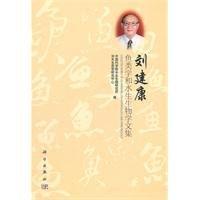 liu-jiankang-ichthyology-and-aquatic-biology-collected-works-fine