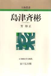 島津斉彬 (人物叢書)