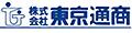 株式会社東京通商