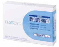 ≪デメカル検査キット≫B型/C型+HIVセルフチェック(B型肝炎、C型肝炎、HIV感染症のチェック)