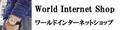株式会社ワールドインターネットショップ