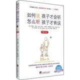 img - for How to say. children will listen. How to listen to the children before they agree to say (best version attached CD)(Chinese Edition) book / textbook / text book