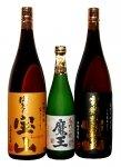 鹿児島芋焼酎 おすすめ3本(魔王720ml・富乃宝山1800ml・吉兆宝山1800ml) 飲み比べセット