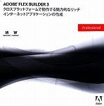 Adobe Flex Builder Professional 3.0 日本語版 Windows/Macintosh版