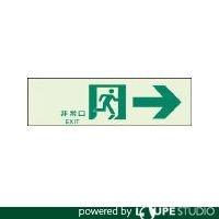 ユニット 誘導標識 非常口→N夜光両面テープ2本付 100×300 [31965A]