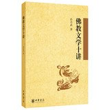 img - for Ten buddhist literature(Chinese Edition) book / textbook / text book