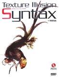 テクスチャイリュージョン・シンタクス -Texture Illusion Syntax