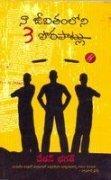 the 3 Mistakes of my Life (Telugu) Image