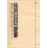 img - for Chinese ancient rare integration typhoid Golden Reel : Addendum of typhoid(Chinese Edition) book / textbook / text book