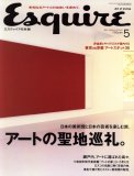 Esquire (エスクァイア) 日本版 2008年 05月号 [雑誌]