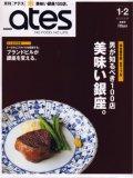 _ates (アテス) 2008年 02月号 [雑誌]
