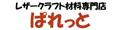 レザークラフト材料専門店ぱれっと【5000円以上で送料無料】