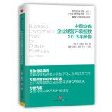 img - for Chinese provincial Business Operating Environment Index 2013 Report(Chinese Edition) book / textbook / text book