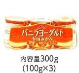 日本ルナ 冷蔵 8パック バニラヨーグルト有田みかん 100gX3個パック
