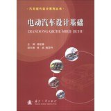 Books 9787118088151 Genuine Automotive Modern Design Series : Electric Car Design Basis