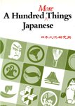 A Hundred More Things Japanese (English and Japanese Edition) (0870404725) by Donald Richie