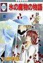 氷の魔物の物語 20 (いち好きコミックス)