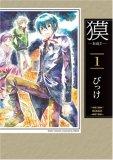 獏~BAKU 1 (1) (IDコミックス ZERO-SUMコミックス) (IDコミックス ZERO-SUMコミックス)