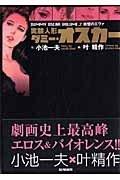 実験人形ダミー・オスカー 2 (キングシリーズ)
