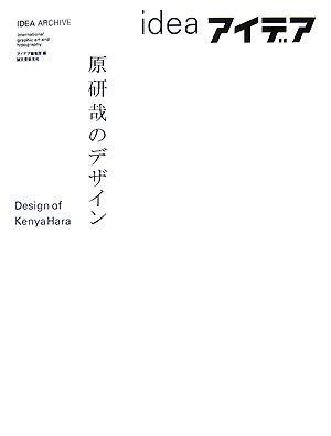 原研哉のデザイン