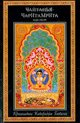 Sri Caitanya-Caritamrita: Adi-Lila, Vol. 1 (0912776501) by Bhaktivedanta Swami, A.C.
