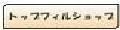 トップフィル ショップ ☆丁寧・迅速な発送☆