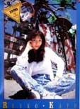 かとうれいこ B2サイズ 1996年カレンダー