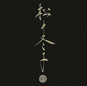 増補改訂版 松井冬子 二 MATSUI FUYUKO II (エーテー・アートブック)