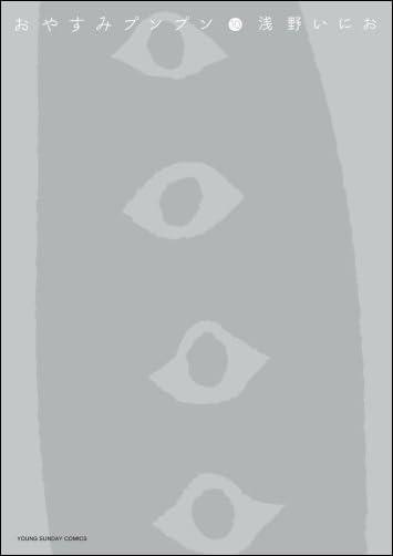 おやすみプンプン 10 (ヤングサンデーコミックス)