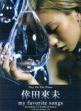 ピアノ弾き語り 倖田來未/マイフェイバリットソングス シングル「愛のうた」までのベスト曲を収載!! (ピアノ弾き語り)