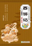 Image of Journey to the West-Far-Reaching Classical Masterpiece For Children(Color Drawing Version) (Chinese Edition)