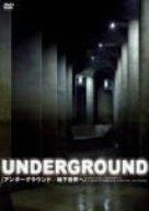 UNDERGROUND【アンダーグラウンド/地下世界へ】