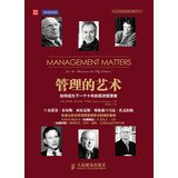 img - for The Art of Management: How to become efficient managers of the next decade(Chinese Edition) book / textbook / text book