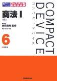 商法 1 第5版—ロースクール全資格試験 (1) (コンパクトデバイス 6)