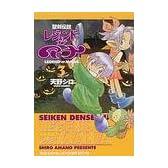 聖剣伝説レジェンドオブマナ (3) (ブロスコミックス)