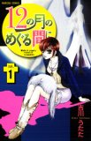 12の月のめぐる間に 1 (1) (プリンセスコミックス)