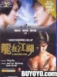 true-mob-story-a-digitally-remastered-edition-by-wing-kei-gigi-leung