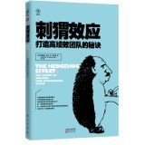 img - for Hedgehog Effect: The secret to build a high performance team(Chinese Edition) book / textbook / text book