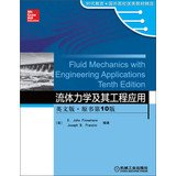 img - for Fluid Mechanics and Its Engineering Application ( English ? original book version 10 ) Times Higher Education and outstanding teaching abroad Featured(Chinese Edition) book / textbook / text book
