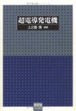 超電導発電機