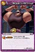 『ワンピース』黒ひげ海賊団の怪力男・バージェス!