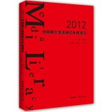 img - for 2012 China Annual Report on Media Literacy(Chinese Edition) book / textbook / text book