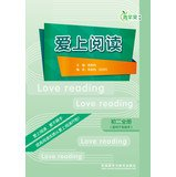 green-apple-supplementary-love-reading-first-two-full-volumes-for-all-versions-chinese-edition