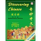Discovering Chinese 3